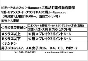 2019年度版ビリヤード広島Hammer9ボールマンスリールール表jpeg