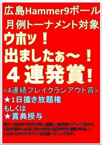 4連発賞ビリヤード広島Hammer9ボール月例対象jpeg
