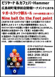 9ボールオンフットルール広島ビリヤードHammer胡町電停前店(国際標準新ルール)