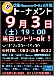 9月度ビリヤード広島Hammer9ボールマンスリートーナメント告知