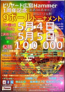 ビリヤード広島Hammer周年記念9ボールトーナメント2017年JPEG