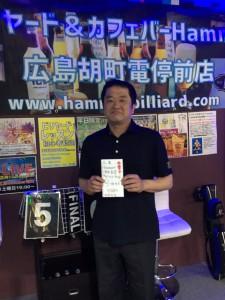 船本剛士プロ3位タイ